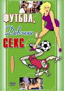 ФУТБОЛ, ДЕВОЧКИ И СЕКС на DVD