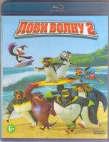 Лови волну 2 (Blu-ray)