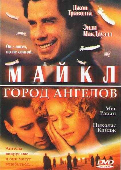 Майкл / Город ангелов на DVD