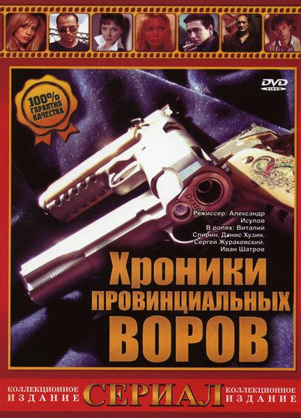 Хроника провинциальных воров на DVD