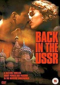 Назад в СССР  на DVD