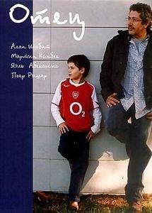 Отец (реж. Морис Бартоломей) на DVD