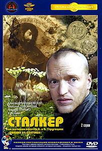 Сталкер на DVD