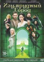 Изумрудный город (10 серий) (2 DVD)
