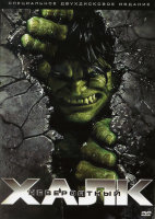 Невероятный Халк на 2 DVD (Позитив-мультимедиа)