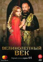Великолепный век 1 Сезон (4-6 серии)