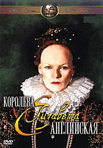 Елизавета королева Английская на DVD