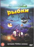 Рыбьи истории (Рыбки)