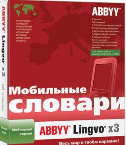 ABBYY Lingvo x3 Mobile (PC CD)