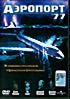 Аэропорт - 77 на DVD