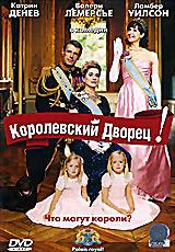 Королевский дворец!  на DVD