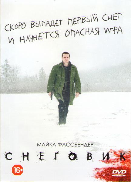 Снеговик на DVD