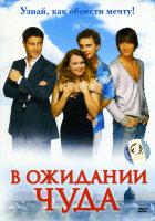В ожидании чуда (реж. Евгений Бедарев)