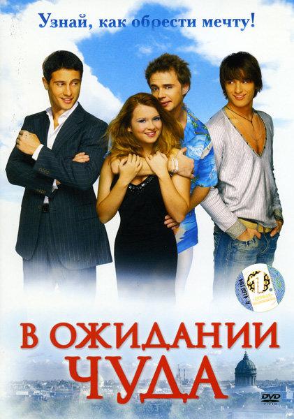 В ожидании чуда (реж. Евгений Бедарев) на DVD