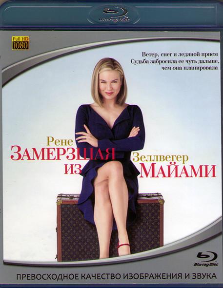 Замерзшая из Майами (Blu-ray)* на Blu-ray