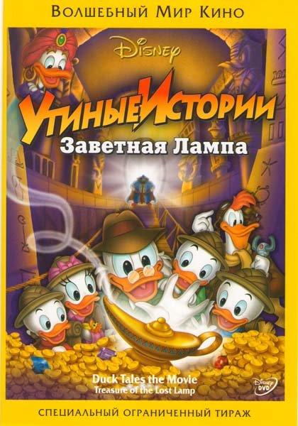 Утиные истории Заветная лампа на DVD