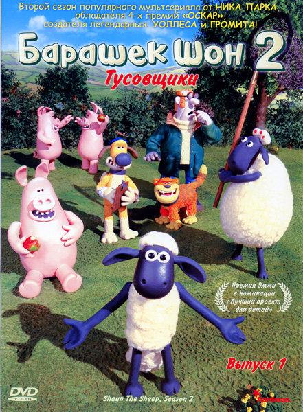 Барашек Шон 2: Тусовщики. Выпуск 1 на DVD