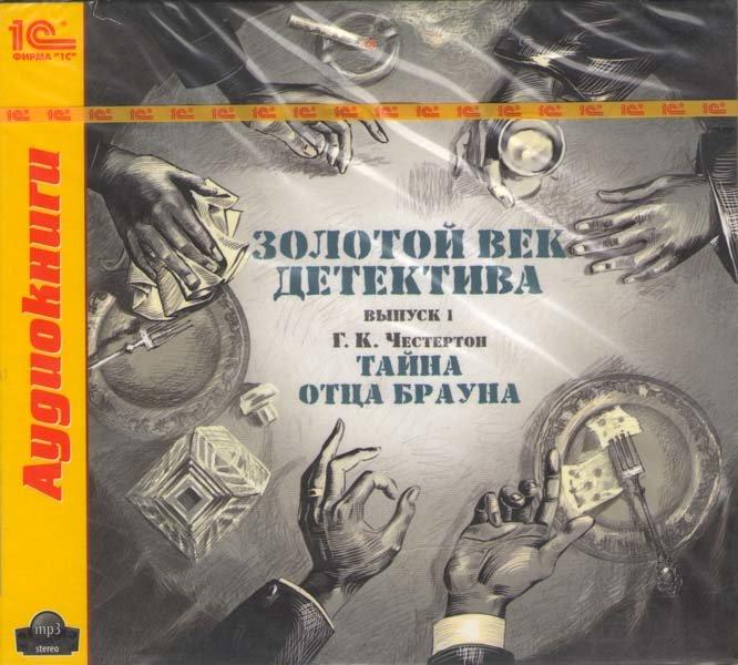 Золотой век детектива 1 Выпуск Честертон Г.К. Тайна отца Брауна (Аудиокнига MP3)