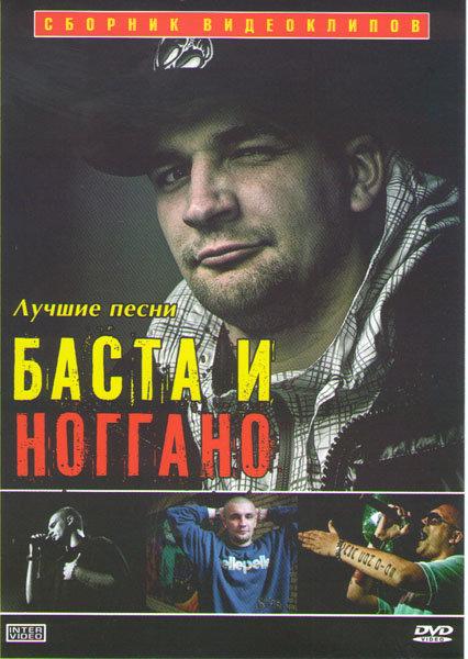 Баста и Ноггано Лучшие песни на DVD