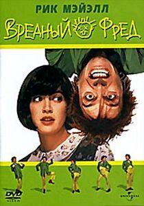 Вредный Фред на DVD