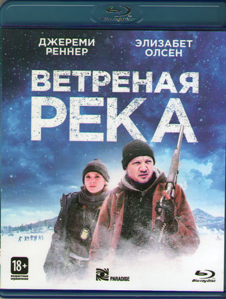 Ветреная река (Blu-ray)