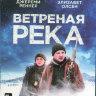 Ветреная река (Blu-ray)* на Blu-ray