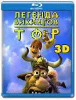 Тор Легенда викингов 3D (Blu-ray)