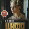 Шифр 2 Сезон (8 серий) на DVD