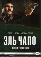 Эль Чапо 2 Сезон (12 серий) (2 DVD)
