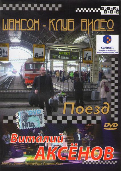 Виталий Аксенов Поезд Шансон клуб видео на DVD