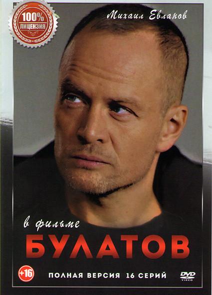 Булатов 1 Сезон (16 серий) на DVD