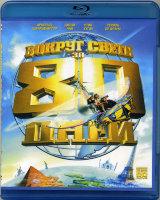 Вокруг света за 80 дней (Blu-ray)