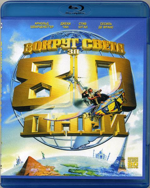 Вокруг света за 80 дней (Blu-ray)* на Blu-ray
