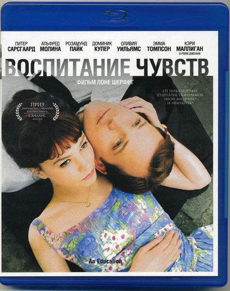 Воспитание чувств (Blu-ray) на Blu-ray