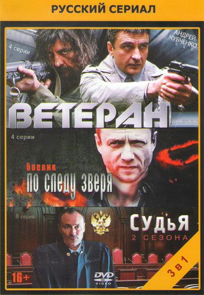 Ветеран (4 серии) / По следу зверя (4 серии) / Судья 1,2 (8 серий) на DVD