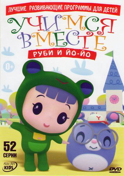 Руби и Йо Йо (52 серии) на DVD