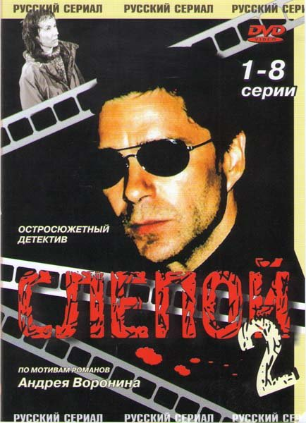 Слепой 2 (8 серий) на DVD