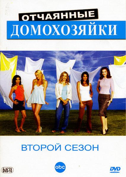 Отчаянные домохозяйки - сезон 2 на DVD