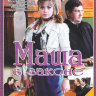 Маша в законе (16 серий) на DVD