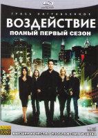 Воздействие 1 Сезон (13 серий) (2 Blu-ray)