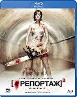 Репортаж 3 Бытие (Репортаж со свадьбы) (Blu-ray)