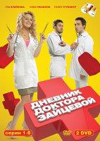 Дневник доктора Зайцевой (8 серий) (2 DVD)