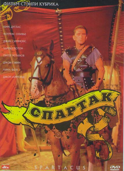 Спартак* на DVD