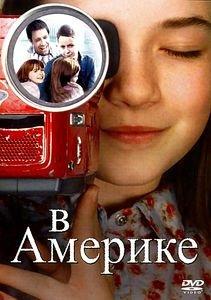 В Америке на DVD