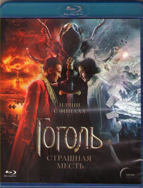 Гоголь Страшная месть (Blu-ray)* на Blu-ray