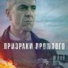 Призраки прошлого 1 Сезон (4 серии) на DVD