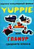 Yappie или гламур среднего класса ( научно - популярный фильм ) на DVD