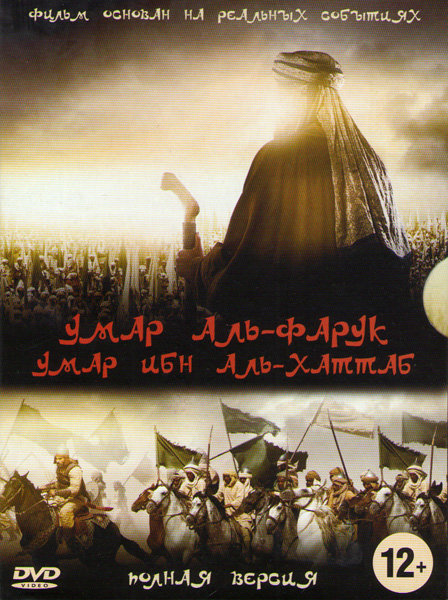 Умар альФарук Умар ибн аль Хаттаб (30 серий) на DVD