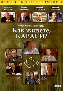 Как живете, караси? на DVD