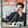 Бэкстром 1 Сезон (13 серий) на DVD